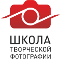 Школа Творческой Фотографии Ростов-на-Дону